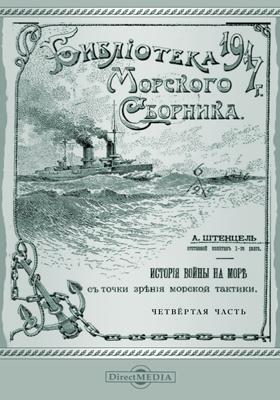 История войны на море в ее важнейших проявлениях с точки зрения морской тактики. Четвертая часть