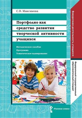 Портфолио как средство развития творческой активности учащихся : методическое пособие, программа, тематическое планирование