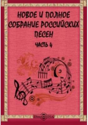 Новое и полное собрание российских песен, Ч. 4