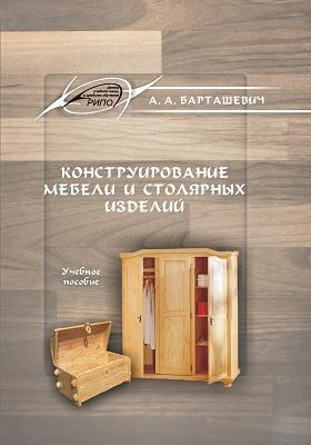 Конструирование мебели и столярных изделий: учебное пособие