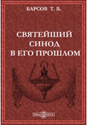 Святейший Синод в его прошлом