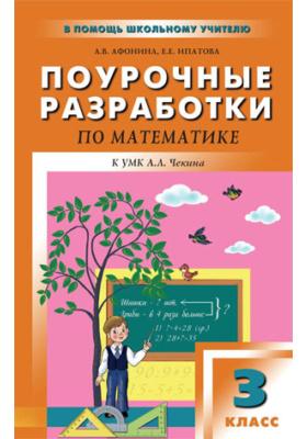 Поурочные разработки по математике: 3 класс