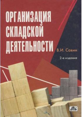 Организация складской деятельности : Справочное пособие. 2-е издание, переработанное и дополненное