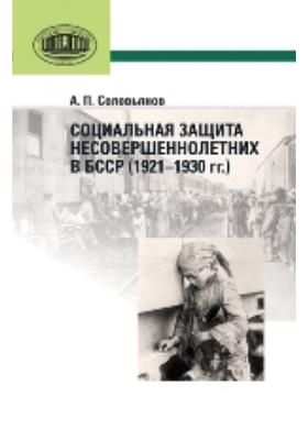 Социальная защита несовершеннолетних в БССР (1921—1930 гг.): монография
