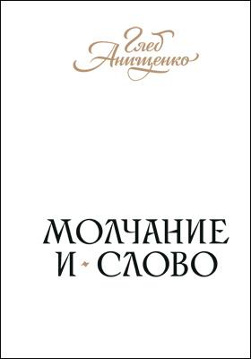 Молчание и слово : книга стихотворений, поэм, прозы: художественная литература