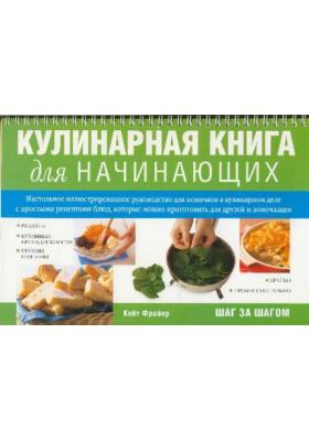 Кулинарная книга для начинающих = Cooking for Beginners