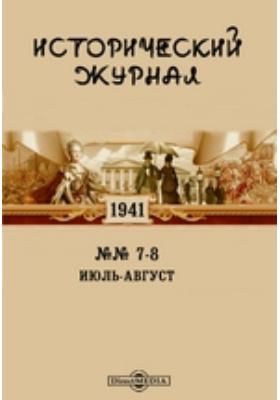 Исторический журнал. № 7-8. 1941. Июль-август