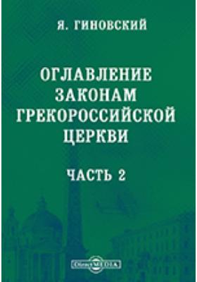 Оглавление законам грекороссийской церкви, Ч. 2