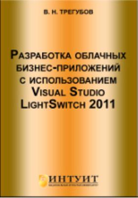 Разработка облачных бизнес-приложений с использованием Visual Studio LightSwitch 2011