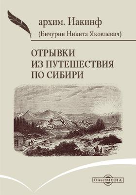 Отрывки из путешествия по Сибири: документально-художественная литература