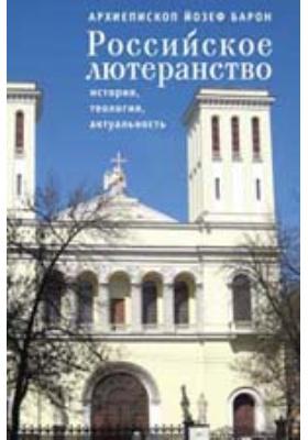 Российское лютеранство: история, теология, актуальность: монография