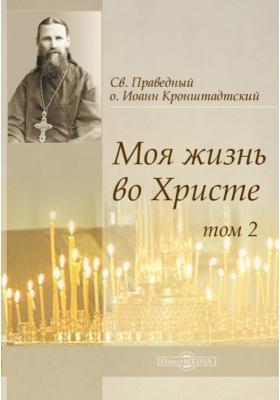 Моя жизнь во Христе: духовно-просветительское издание. 2