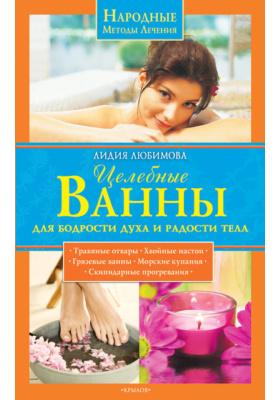 Целебные ванны для бодрости духа и радости тела