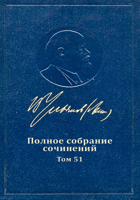 Полное собрание сочинений. Т. 51. Письма Июль 1919 – ноябрь 1920
