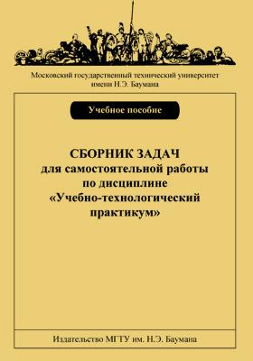 Сборник задач для самостоятельной работы по дисциплине «Учебно-технологический практикум»: учебное пособие