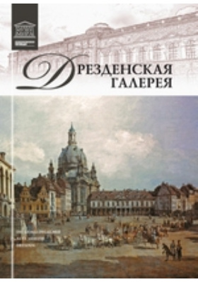 Т. 8. Дрезденская картинная галерея