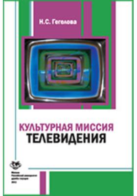 Культурная миссия телевидения: монография