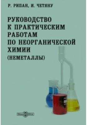 Руководство к практическим работам по неорганической химии (неметаллы)