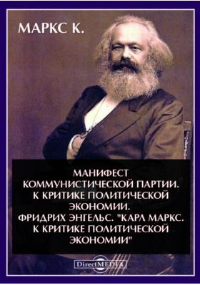 Манифест коммунистической партии. К критике политической экономии. Фридрих Энгельс.