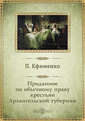 Приданое по обычному праву крестьян Архангельской губернии