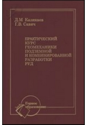 Практический курс геомеханики подземной и комбинированной разработки руд: учебное пособие