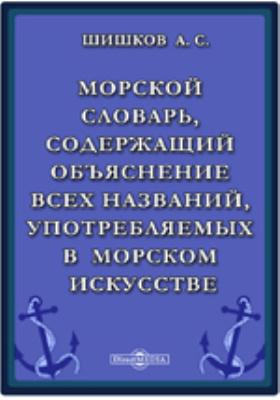 Морской словарь, содержащий объяснение всех названий, употребляемых в морском искусстве, Ч. 4. Словарь по артиллерии