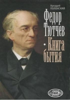 Федор Тютчев. Книга бытия: монография