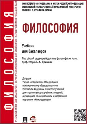 Философия: учебник для бакалавров