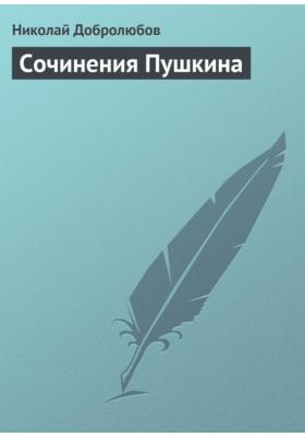Сочинения Пушкина