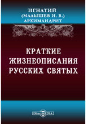 Краткие жизнеописания русских святых