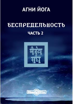 Агни Йога. Беспредельность: духовно-просветительское издание, Ч. 2