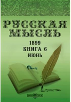 Русская мысль: журнал. 1899. Книга 6, Июнь