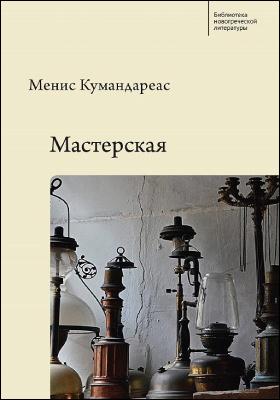 Мастерская: художественная литература