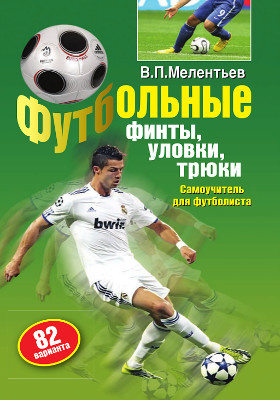 Футбольные финты, уловки, трюки : самоучитель для футболиста