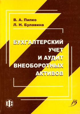 Бухгалтерский учет и аудит внеоборотных активов: учебно-практическое пособие