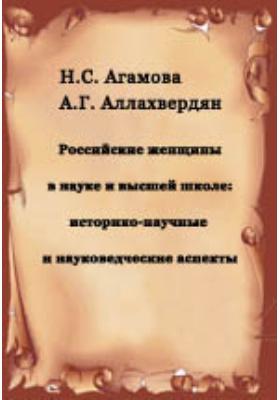 Российские женщины в науке и высшей школе: историко-научные и науковедческие аспекты