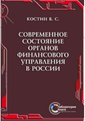 Современное состояние органов финансового управления в России
