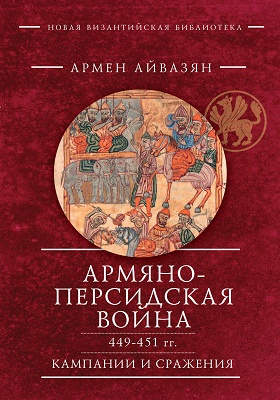 Армяно-персидская война 449–451 гг. Kампании и сражения: монография
