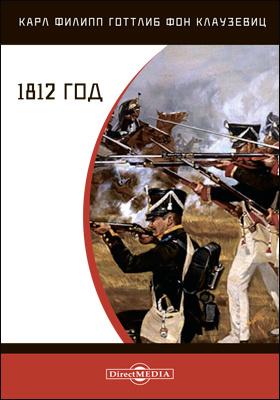 1812 год: монография