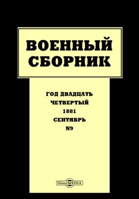 Военный сборник: журнал. 1881. Т. 141. № 9