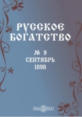 Русское богатство : Ежемесячный литературный научный журнал: журнал. 1898. № 9, Сентябрь