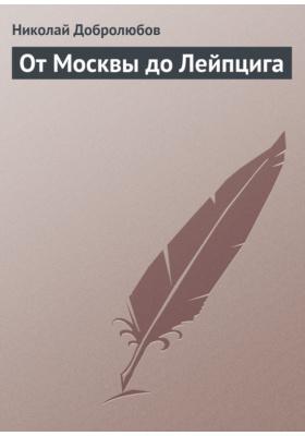 От Москвы до Лейпцига