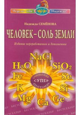 Человек - соль земли : 2-е издание, переработанное и дополненное