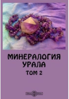 Минералогия Урала. Т. 2