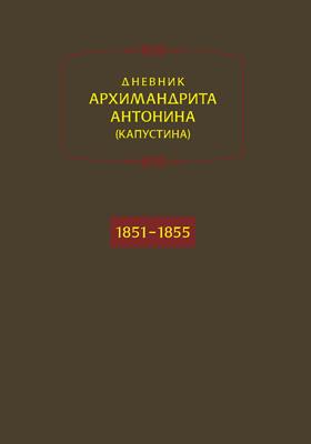 Дневник. Годы 1851–1855: научное издание