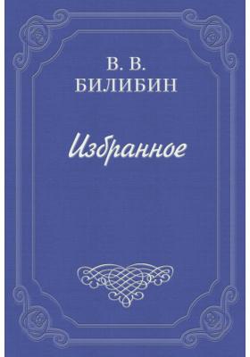 А. Чехов. «В сумерках»