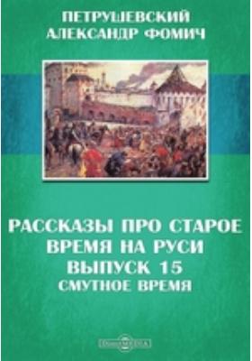 Рассказы про старое время на Руси. Вып. 15. Смутное время