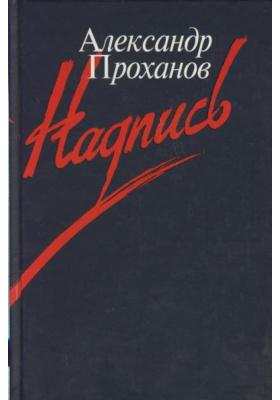 Надпись : Роман