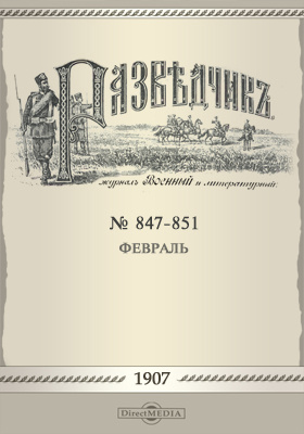 Разведчик: журнал. 1907. №№ 847-851, Февраль