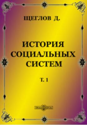 История социальных систем. Т. 1. Издание 2-е